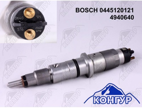 C4940640, 0445120121 Бош Bosch Купить дизельные форсунки